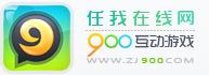 900棋牌(ZJ900)【已倒闭】