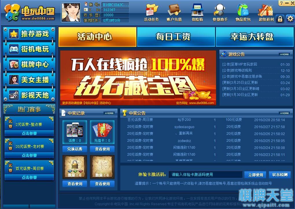 电玩中国棋牌游戏大厅