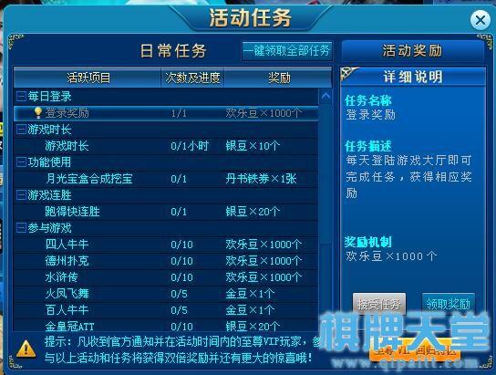 电玩中国棋牌游戏有奖任务
