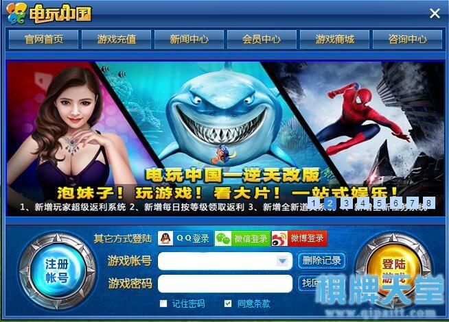 电玩中国棋牌游戏登录