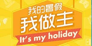 辰龙送豪礼:辰龙7月暑假活动