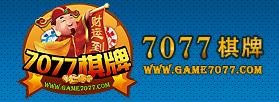 7077棋牌游戏